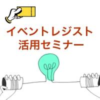 [このイベントはデモイベントです] イベントレジスト活用セミナー|EventRegist(イベントレジスト)