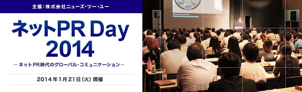 ネットpr day 2014 ネットpr時代のグローバル コミュニケーション