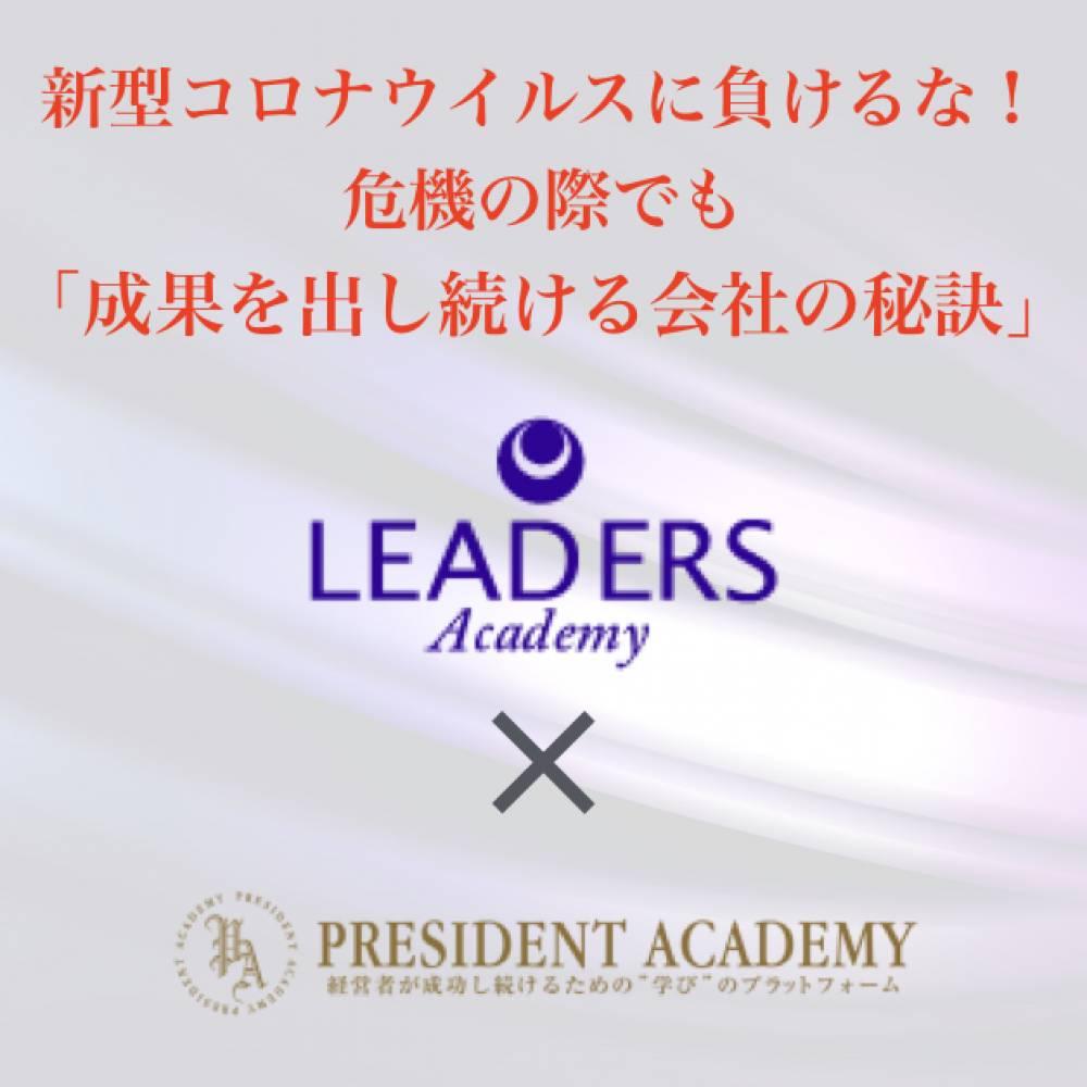 早稲田 アカデミー コロナ