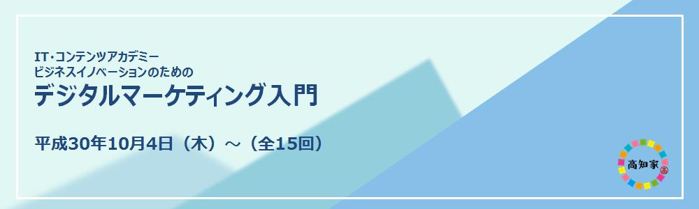 IT・コンテンツアカデミー ビジ...