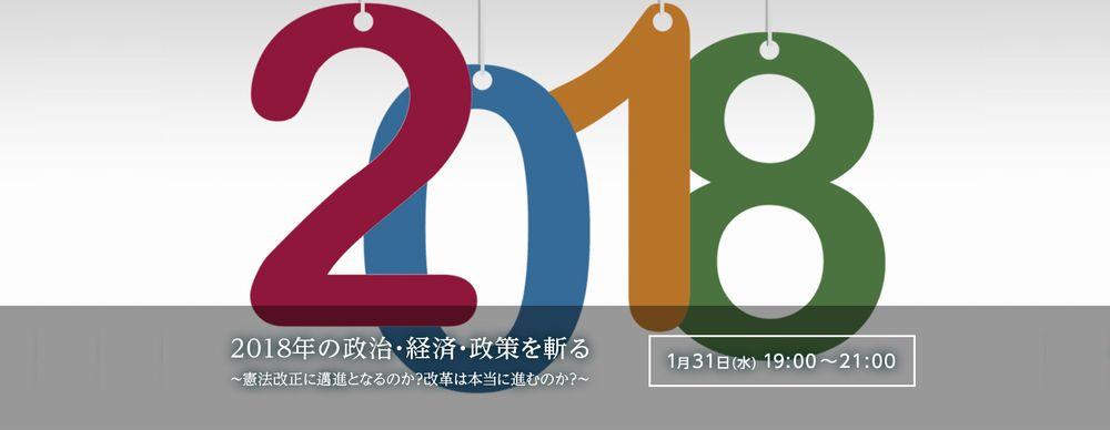 1/31 チーム・ポリシーウォッチ「2018年の政治・経済・政策を斬る」 EventRegist(イベントレジスト)