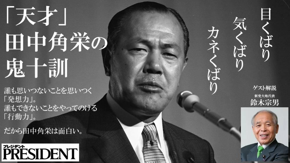 「田中角栄」の画像検索結果