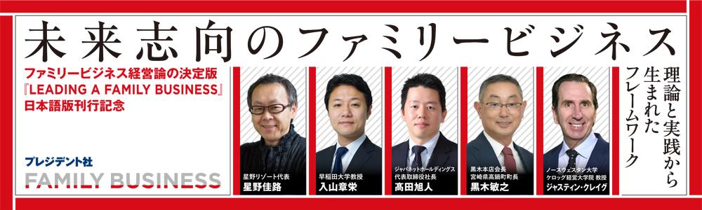 2019/6/6(木) 未来志向のファ...