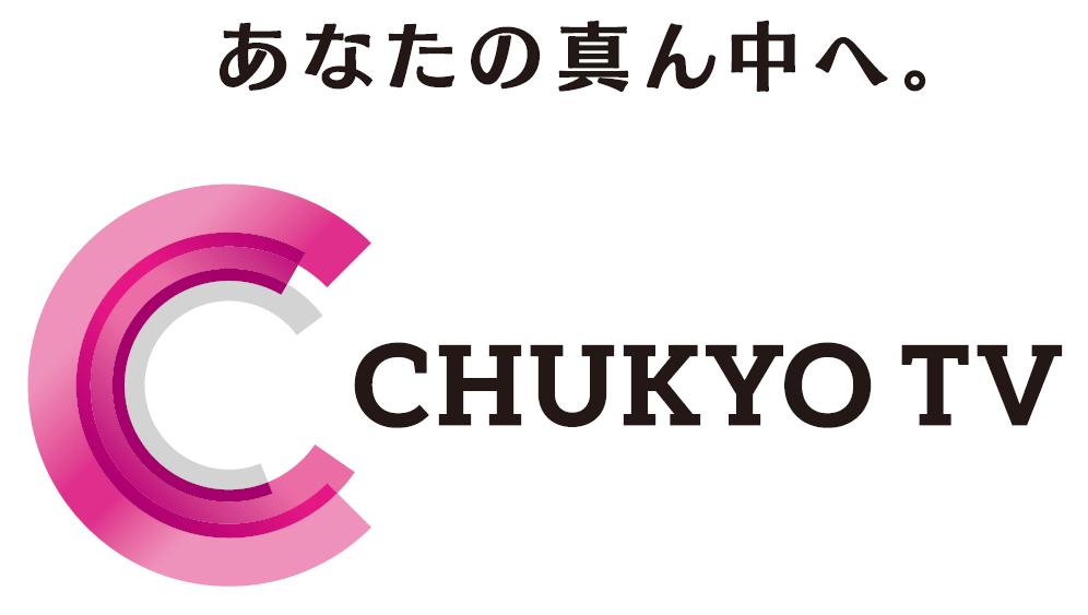 中京テレビ放送株式会社|EventRegist